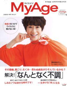 myage2020秋