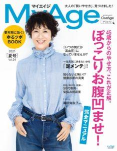 myage2021夏