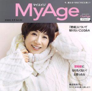 MyAge2020冬号