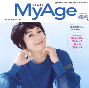 MYAGE2021春